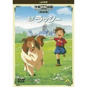 世界名作劇場・完結版  名犬ラッシー 【DVD】