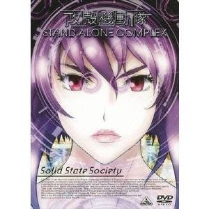 EMOTION the Best 攻殻機動隊 STAND ALONE COMPLEX Solid State Society 【DVD】 esdigital