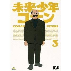 未来少年コナン 3 【DVD】 esdigital