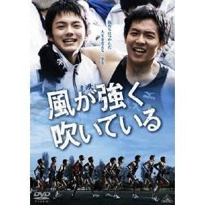風が強く吹いている 【DVD】