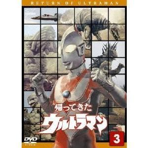 帰ってきたウルトラマン Vol.3 【DVD】