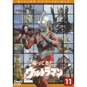 帰ってきたウルトラマン Vol.11 【DVD】