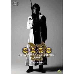 種別:DVD 発売日:2010/10/27 説明:解説 全ては守りし者のために--。  『牙狼<GA...
