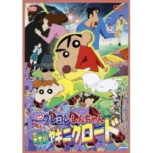 映画 クレヨンしんちゃん 嵐を呼ぶ栄光のヤキニクロード 【DVD】|esdigital