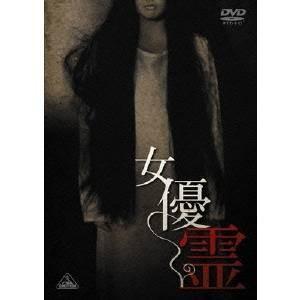 種別:DVD 発売日:2010/11/26 説明:解説 遂に解禁!/監督:中田秀夫×脚本:高橋洋によ...