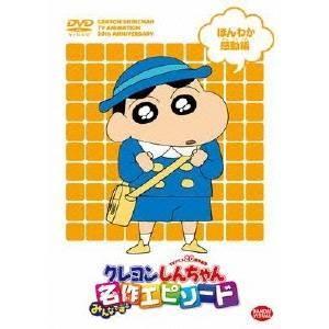 TVアニメ20周年記念 クレヨンしんちゃん みんなで選ぶ名作エピソード ほんわか感動編 【DVD】|esdigital