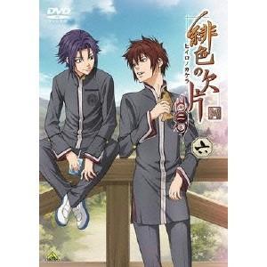 緋色の欠片 第二章 六 【DVD】
