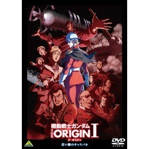 機動戦士ガンダム THE ORIGIN I 【DVD】|esdigital
