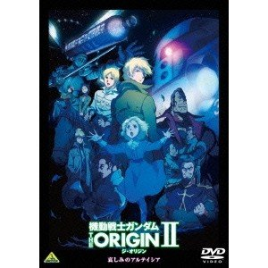 機動戦士ガンダム THE ORIGIN II 【DVD】|esdigital