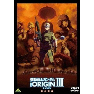 機動戦士ガンダム THE ORIGIN III 【DVD】|esdigital