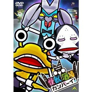怪獣酒場 カンパーイ! 【DVD】