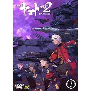 宇宙戦艦ヤマト2202 愛の戦士たち 3 【DVD】の関連商品3