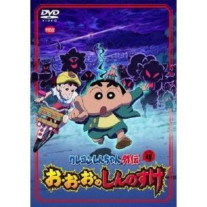 クレヨンしんちゃん外伝 シーズン4 お・お・お・のしんのすけ 【DVD】 esdigital