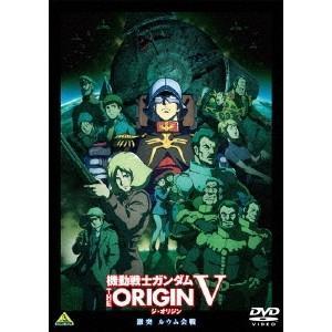 機動戦士ガンダム THE ORIGIN V 激突 ルウム会戦 【DVD】|esdigital