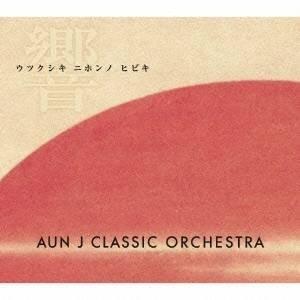 AUN J CLASSIC ORCHESTRA/ウツクシキ ニホンノ ヒビキ 【CD】