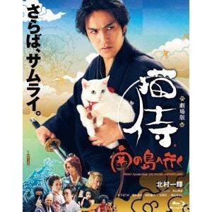 劇場版「猫侍 南の島へ行く」 【Blu-ray】