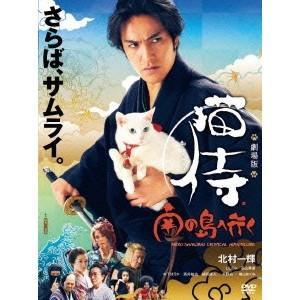 劇場版「猫侍 南の島へ行く」 【DVD】