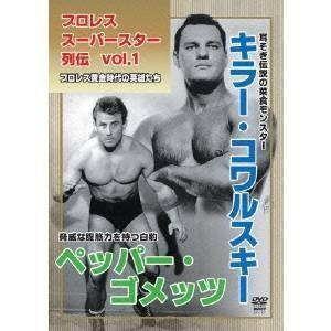 プロレススーパー列伝vol.1 キラー・コワルスキー&ペッパー・ゴメッツ 【DVD】