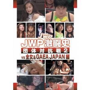 種別:DVD 発売日:2009/10/20 説明:  ■収録内容 ☆GAEA(ガイア)・JAPAN抗...