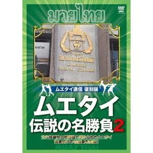 ムエタイ 伝説の名勝負 vol.2 【DVD】