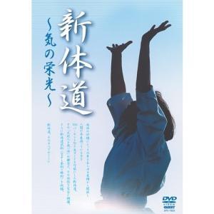 新体道〜気の栄光〜 【DVD】の関連商品1