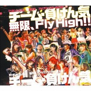 種別:CD 発売日:2014/09/17 収録:Disc.1/01.無限、Fly High!!(4:...