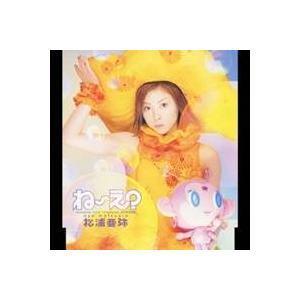 種別:CD 発売日:2003/03/12 収録:Disc.1/01.ね〜え?(3:31)/02.女の...