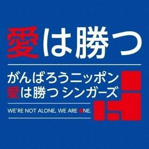 がんばろうニッポン愛は勝つシンガーズ/愛は勝つ 【CD+DVD】