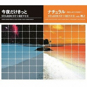STARDUST☆REVUE/STARDUST☆REVUE with 翔子/今夜だけきっと/ナチュラ...