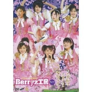 Berryz工房/2007 桜満開 Berryz工房ライブ〜この感動は二度とない瞬間である!〜 【D...