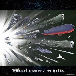 infix/零時の扉(松本零士のテーマ) 【CD】|ハピネットオンラインPayPayモール