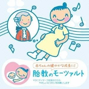 (クラシック)/赤ちゃんクラシック 胎教のモーツァルト 【CD】|esdigital