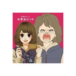 種別:CD 発売日:2012/11/21 収録:Disc.1/01.本日のスープ(5:30)/02....
