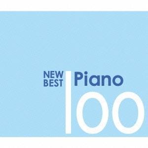 (クラシック)/ニュー・ベスト・ピアノ 100 【CD】|esdigital