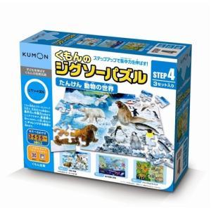 こども用パズル くもんのジグソーパズル STEP4 探検 動物の世界  おもちゃ こども 子供 知育...