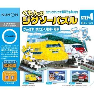 ラッピング対応可◆こども用パズル くもんのジグソーパズル STEP4 がんばれ はたらく電車・列車 ...