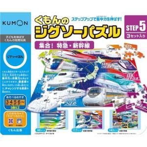 こども用パズル くもんのジグソーパズル STEP5 集合! 特急・新幹線  おもちゃ こども 子供 知育 勉強 3歳|esdigital