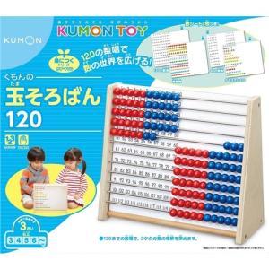 くもんの玉そろばん120  おもちゃ こども 子供 知育 勉強 3歳