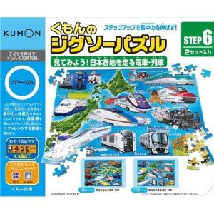 ラッピング対応可◆くもんのジグソーパズルSTEP6 見てみよう!日本各地を走る電車・列車  クリスマ...