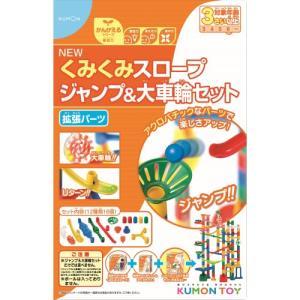 くもん NEWくみくみスロープ ジャンプ&大車輪セット おもちゃ こども 子供 知育 勉強 3歳