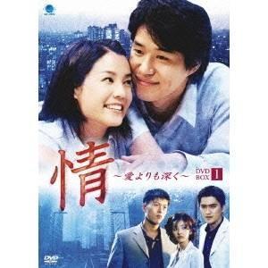 情 〜愛よりも深く〜 DVD-BOX(1) 【DVD】...