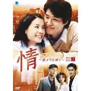 情 〜愛よりも深く〜 DVD-BOX(2) 【DVD】...