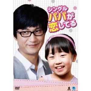 種別:DVD 発売日:2012/08/03 説明:父親と2人きりで暮らしているウンジには、ライバルが...