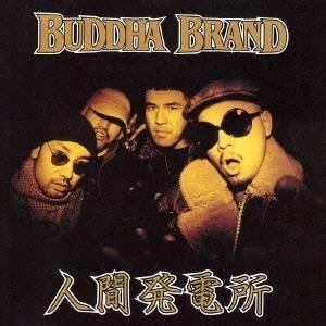 BUDDHA BRAND/人間発電所 【CD】|esdigital