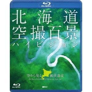 北海道「空撮百景」ハイビジョン 空から見る風景遺...の商品画像