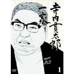 寺内貫太郎一家 1 【DVD】