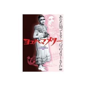 ヨコハマメリー 【DVD】