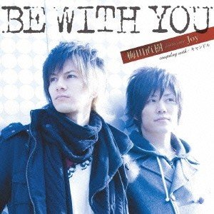 梅田直樹 feat.Joy/BE WITH YOU 【CD+DVD】