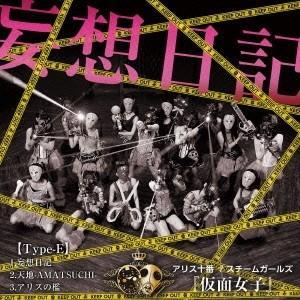 アリス十番×スチームガールズ@仮面女子/妄想日記《Type-E》 【CD】