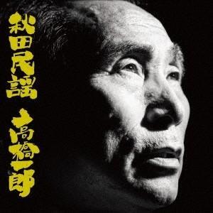 高橋一郎/秋田民謡 【CD】